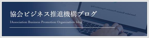 協会ビジネス推進機構ブログ