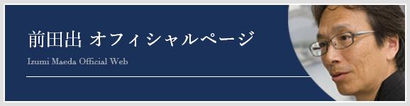 前田出 オフィシャルページ