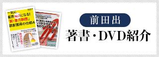 前田出 著書・DVD紹介