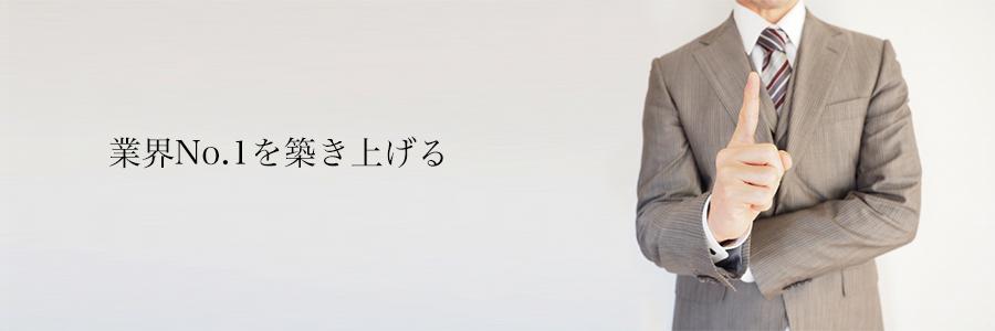 経営者向け コンサルメニュー ヘッダー