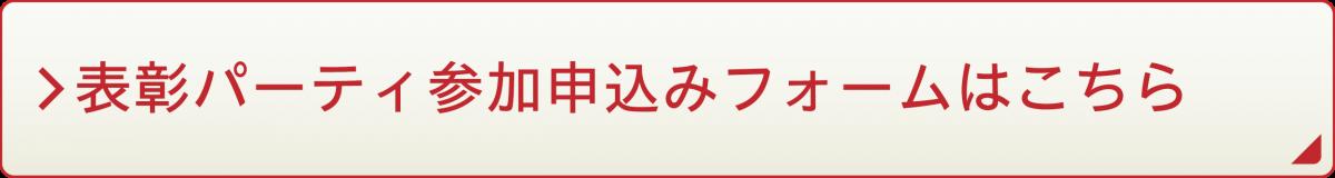 協会アワード 表彰式申込ボタン