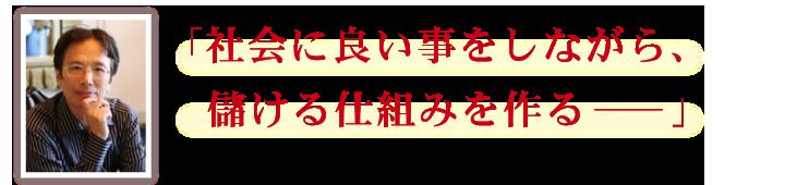 協会アワード 実行委員会代表 メッセージ 一言