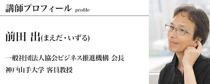 講師プロフィール  前田 出(まえだ・いずる)