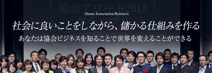社会に良いことをしながら、儲かる仕組みを作る あなたは協会ビジネスを知ることで世界を変えることができる