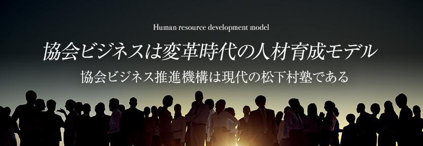 協会ビジネスは変革時代の人材育成モデル  協会ビジネス推進機構は現代の松下村塾である