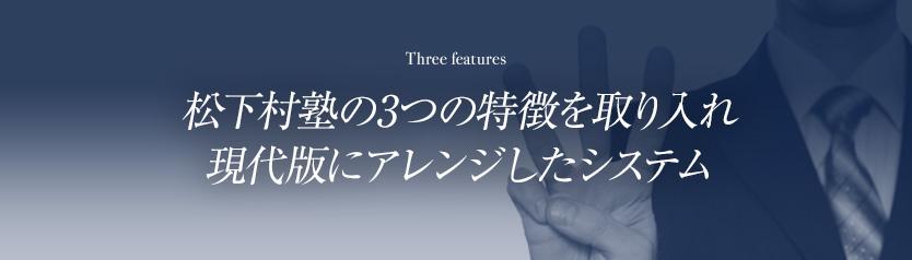 松下村塾の3つの特徴を取り入れ 現代版にアレンジしたシステム