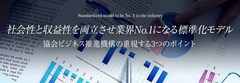 社会性と収益性を両立させ業界No.1になる標準化モデル 協会ビジネス推進機構の重視する3つのポイント