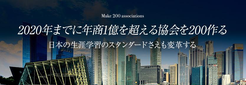 2020年までに年商1億を超える協会を200作る 日本の生涯学習のスタンダードさえも変革する