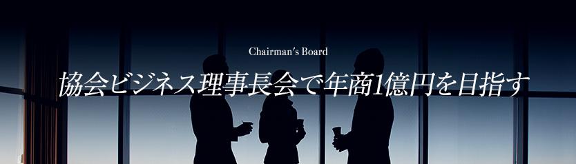 協会ビジネス理事長会で年商1億円を目指す