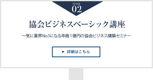 協会ビジネスベーシック講座 一気に業界No.1になる年商1億円の協会ビジネス構築セミナー