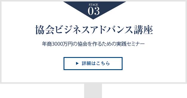 協会ビジネスアドバンス講座 年商3000万円の協会を作るための実践セミナー