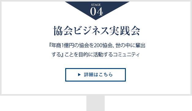 協会ビジネス実践会 『年商1億円の協会を200協会、世の中に輩出 する』ことを目的に活動するコミュニティ