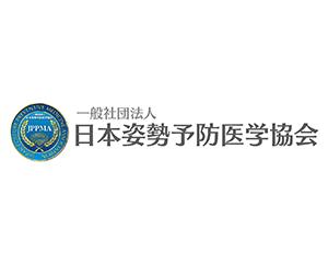 一般社団法人 日本姿勢予防医学協会
