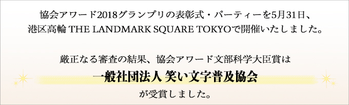 協会アワード2018 文部科学大臣賞報告